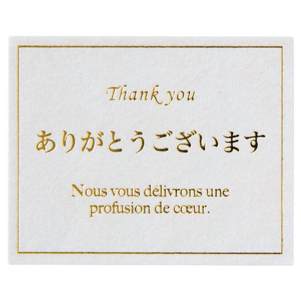 メッセージシールエレガント ありがとうございます