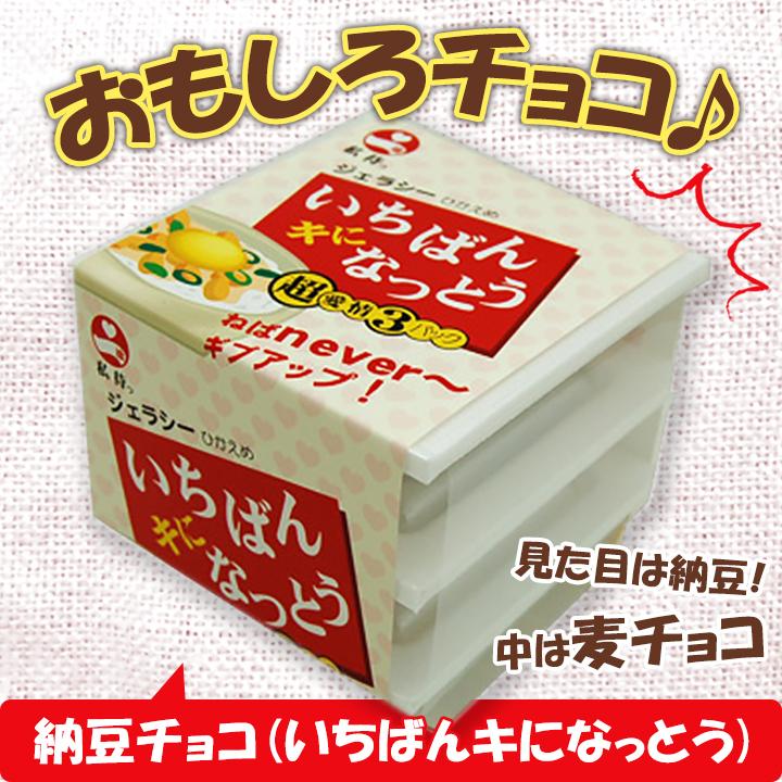 【完売】納豆チョコ (いちばんキになっとう)