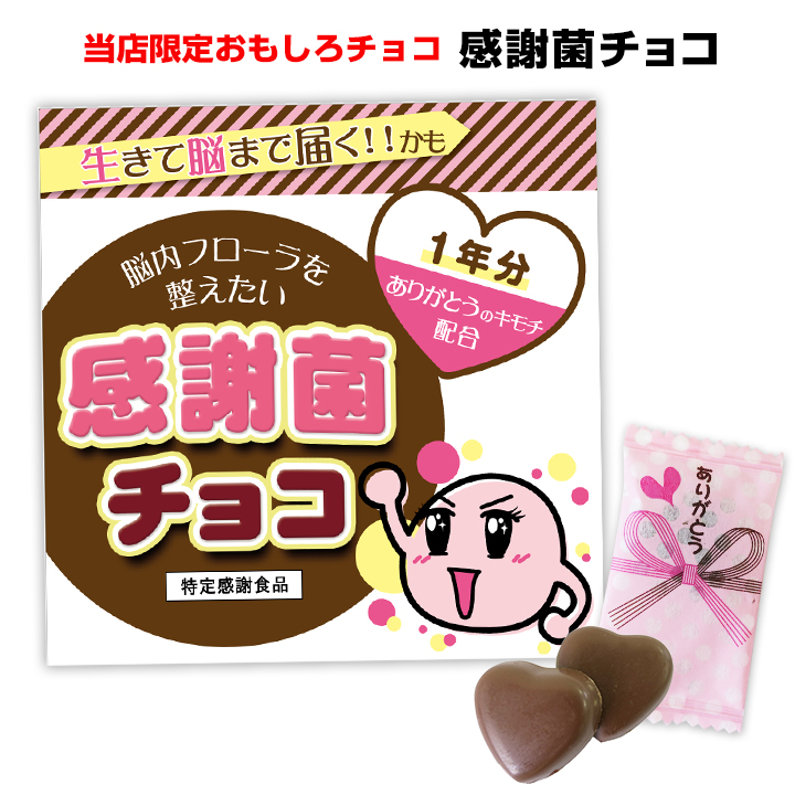 【完売】感謝菌チョコ