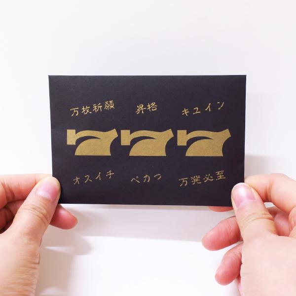 【完売】パチスロチョコ