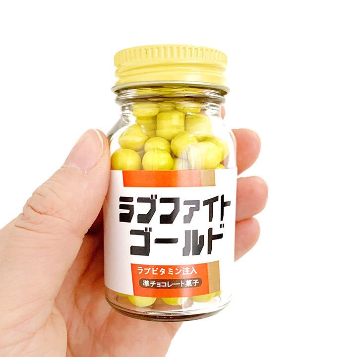 【完売】薬ビンチョコ ラブファイトゴールド ★おもしろチョコ・パロディチョコ★