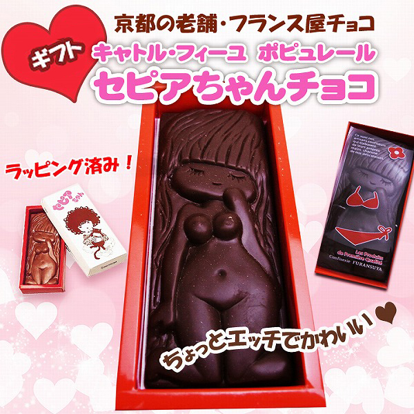【完売】キャトル・フィーユ ポピュレール セピアちゃんチョコ