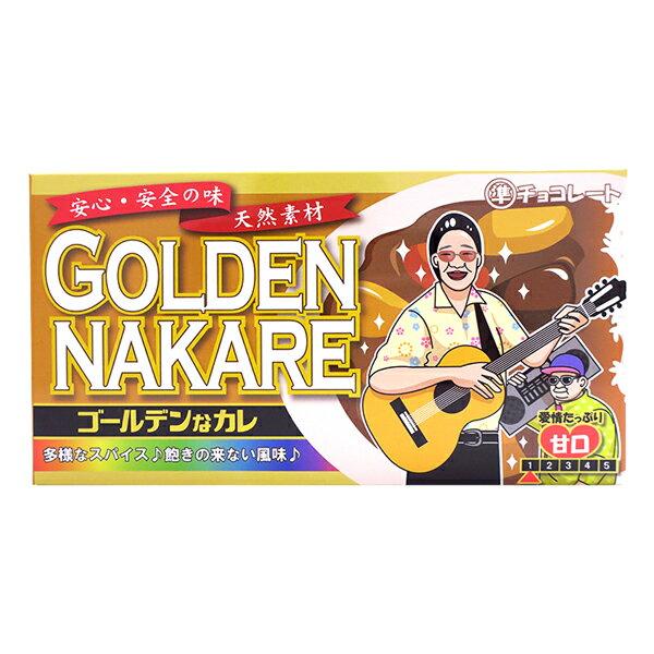 ゴールデンなカレ チョコ ★面白義理チョコ・パロディチョコ★