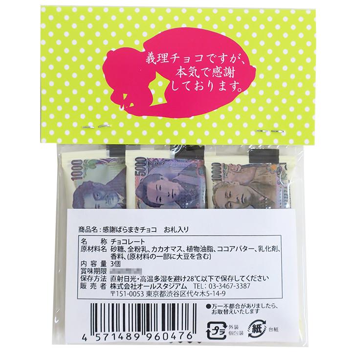 【完売】感謝ばらまきチョコ お札入り 土下座チョコ