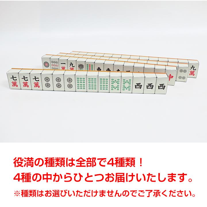 【完売】麻雀チョコ 役満セット