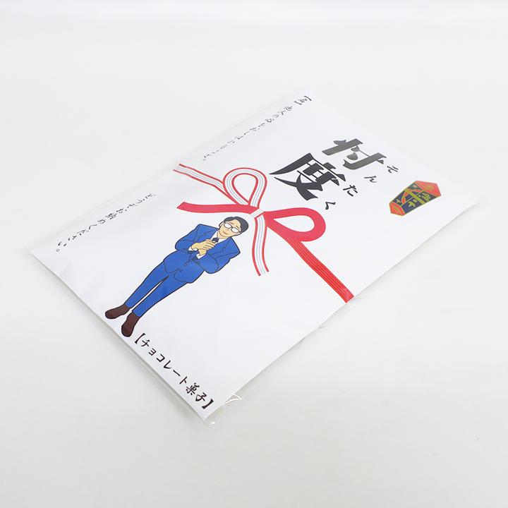 【完売】忖度袋 チョコ ★おもしろ義理チョコ★