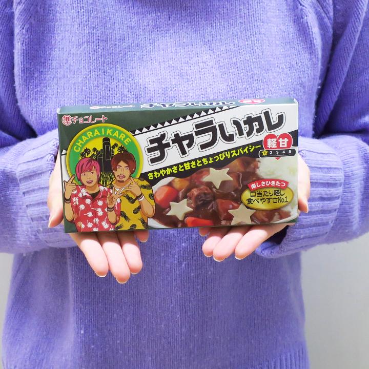 【完売】チャラいカレ チョコ