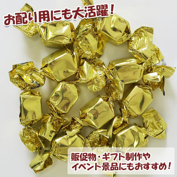 【完売】ゴールドカットチョコ(両ひねり) 500g