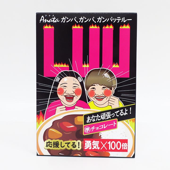 【完売】ガンバルーチョコ