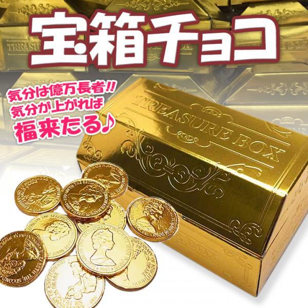 【完売】宝箱チョコ