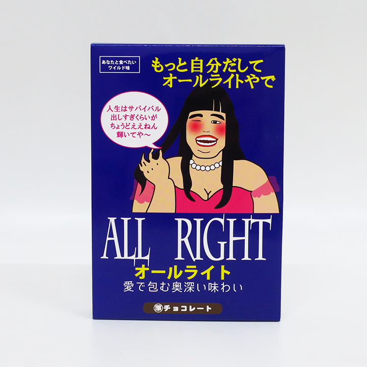 ALL RIGHT チョコ
