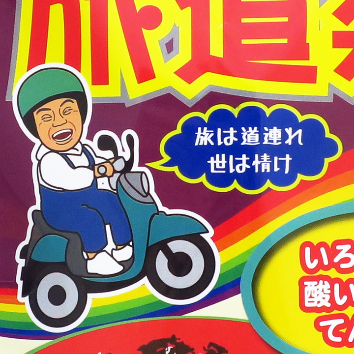 【完売】旅道楽 チョコ