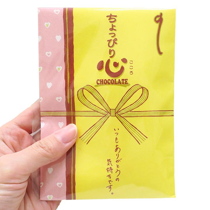 【完売】のし袋チョコ ちょっぴり心
