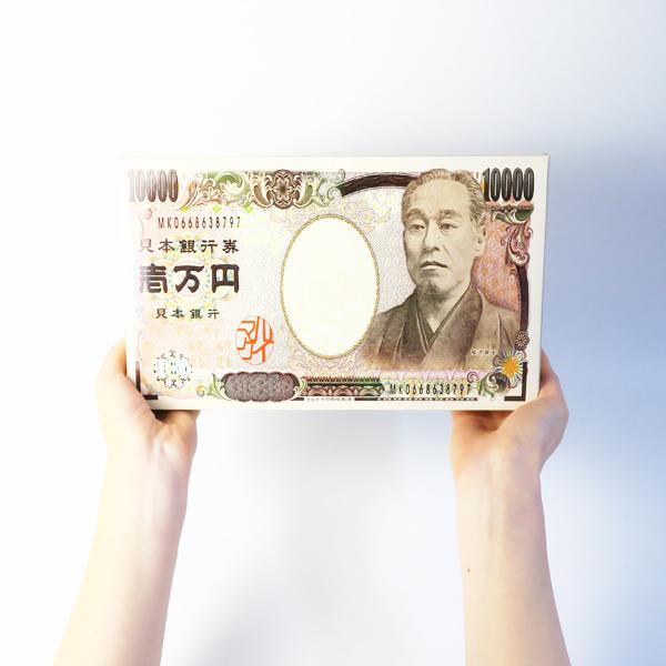 【完売】お札チョコ 壱万円