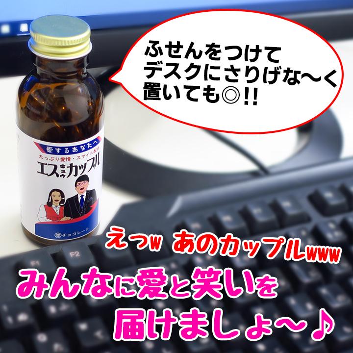 【完売】エス級カップル チョコ
