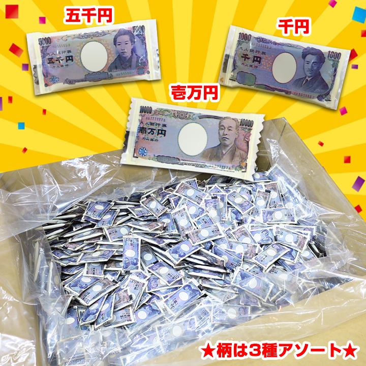 お札チョコ 10kg(約2,800個入)