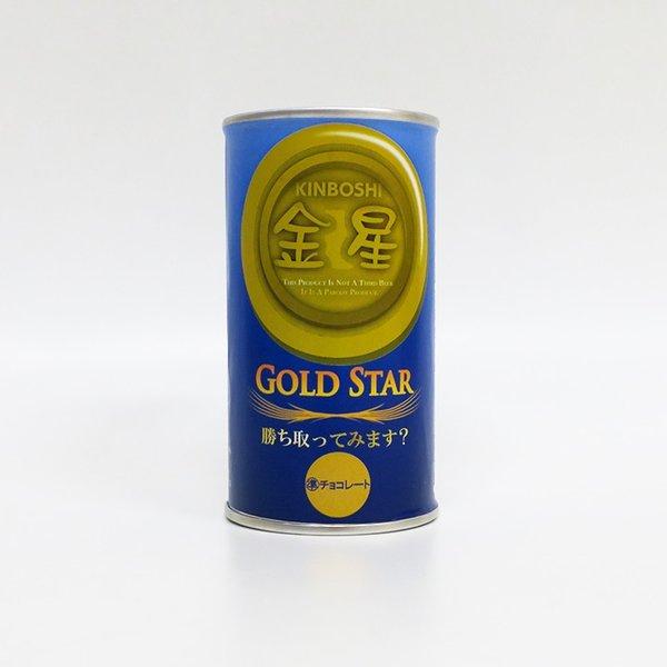 【完売】缶ビールチョコ ★金星★