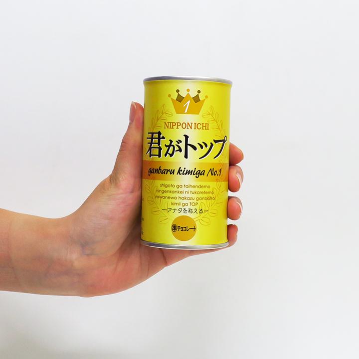 【完売】缶ビールチョコ ★君がトップ★