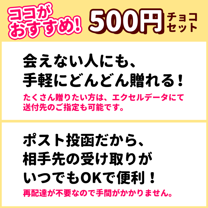 選べる!500円チョコセット【メール便】