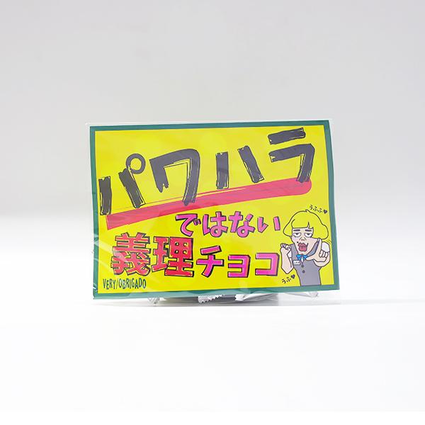 ジョークPOPチョコ★義理チョコ★