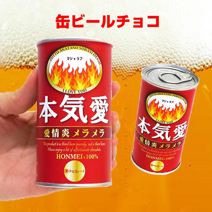 【完売】缶ビールチョコ ★本気愛★