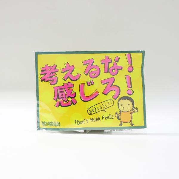 【完売】ジョークPOPチョコ★考えるな!感じろ!★