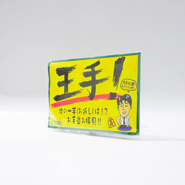【完売】ジョークPOPチョコ★王手★