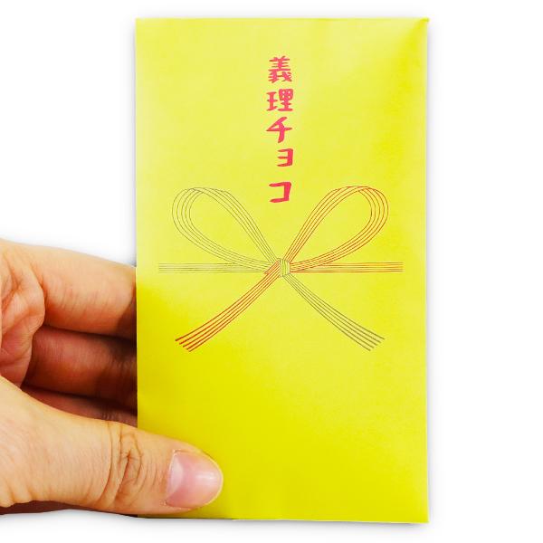 ポチ袋チョコ(R) 義理チョコ <お配り義理チョコ/お手軽義理チョコ>