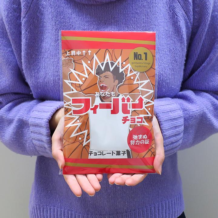 【完売】フィーバー チョコ