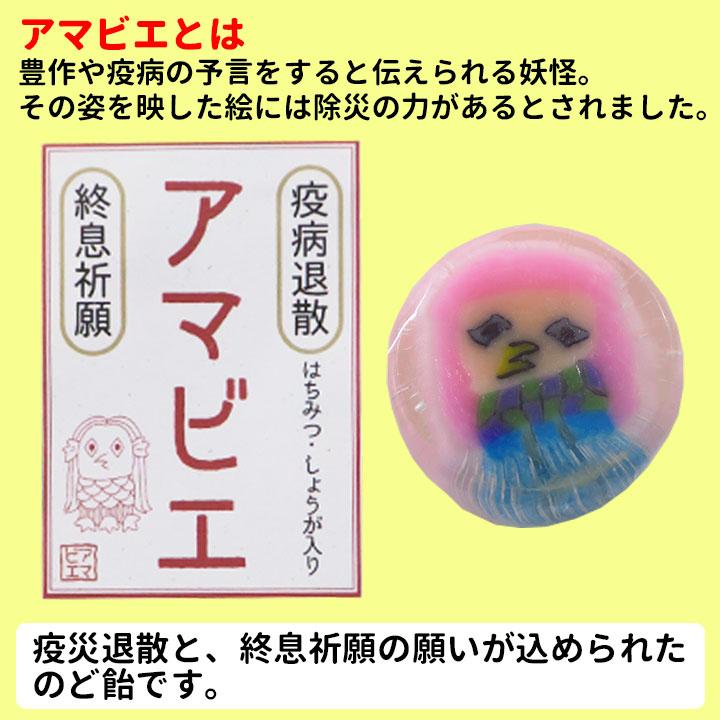 【完売】アマビエキャンディ 1袋