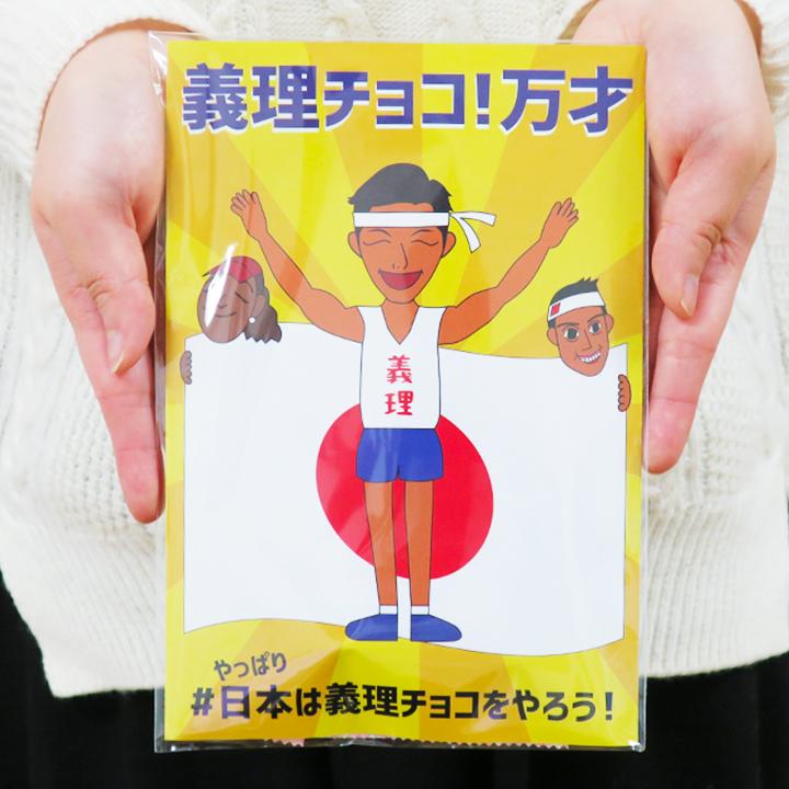 【完売】義理チョコバンザイ! チョコ ★おもしろ義理チョコ・テニスチョコ★