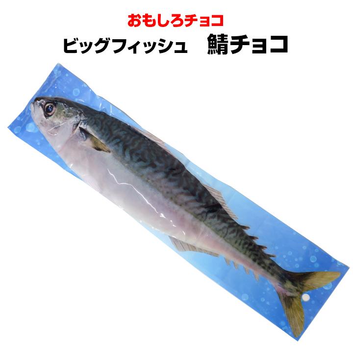 【完売】産地直送!ビッグフィッシュ鯖