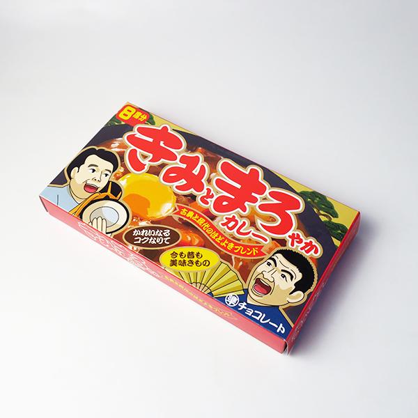 【完売】きみとまろやかカレー チョコ