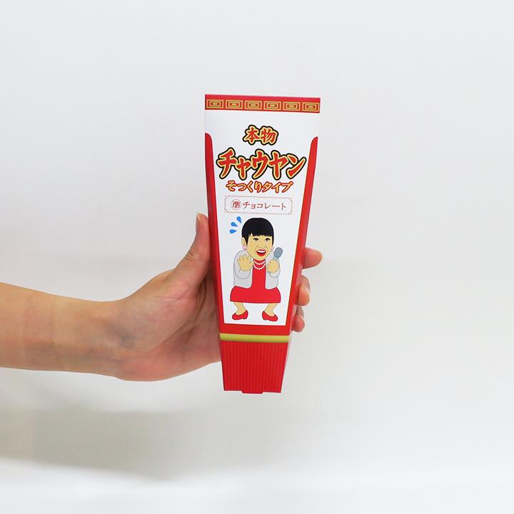 チューブ型調味料チョコ ★本物チャウヤン★