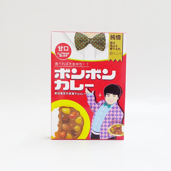 【完売】ボンボンカレーチョコ