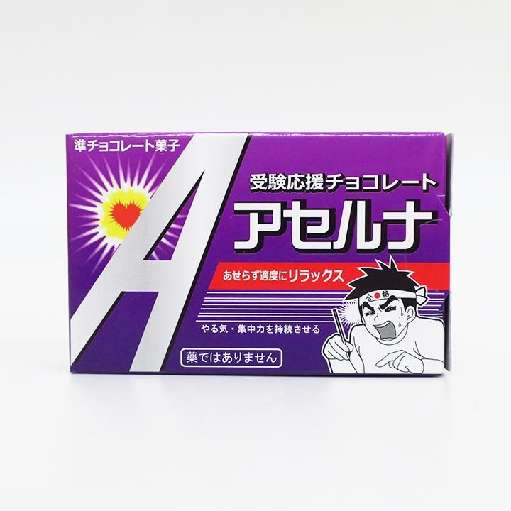 【完売】アセルナ チョコ 薬箱チョコ