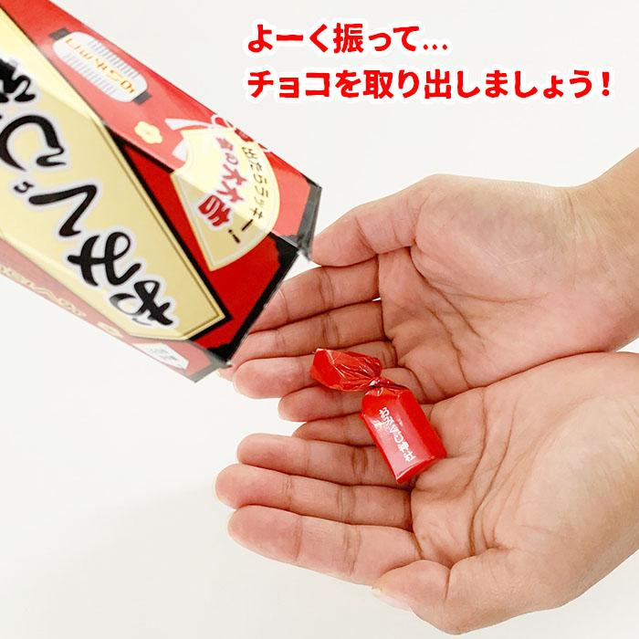 【完売】おみくじチョコ 46g