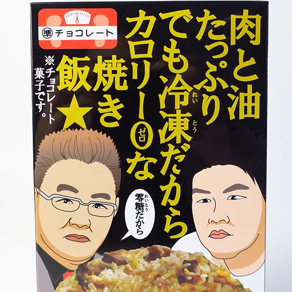 【完売】ザ・焼き飯チョコ