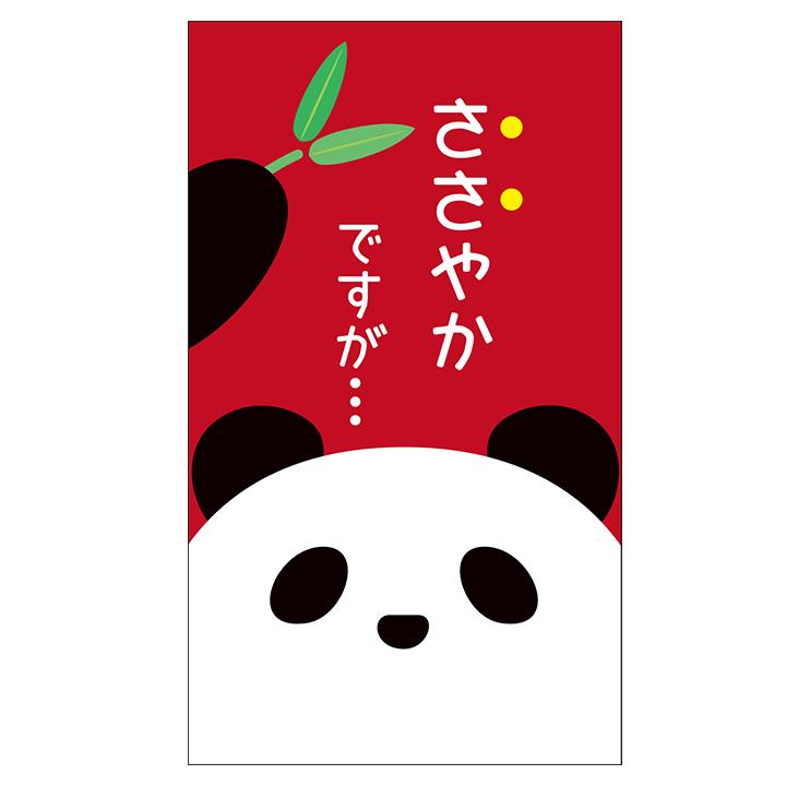 ポチ袋チョコ(R) パンダのささやかなチョコ