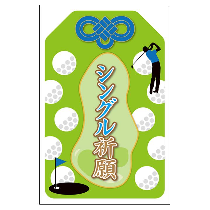 【完売】ゴルフ御守(シングル祈願)
