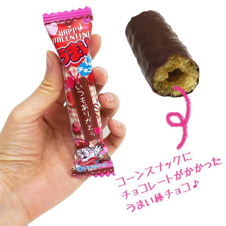 【完売】バレンタインうまい棒チョコ30本