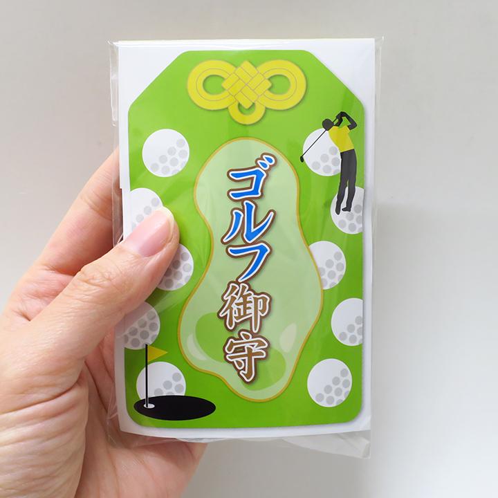 【完売】ゴルフ御守(ゴルフ御守)