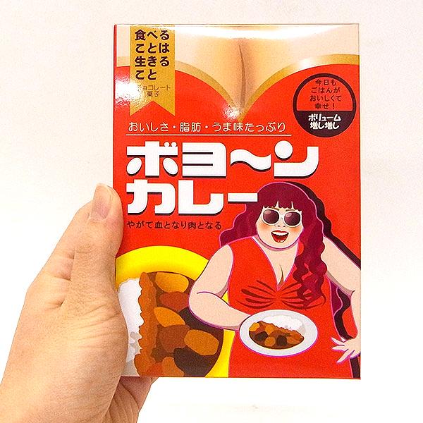 ボヨ〜ンカレーチョコ ★おもしろ義理チョコ・パロディチョコ★【値下げ!】