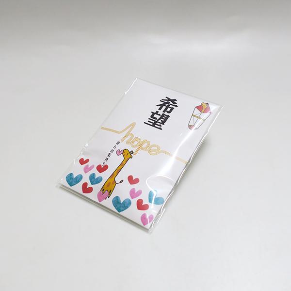 【完売】メッセージポチ袋 ★希望★