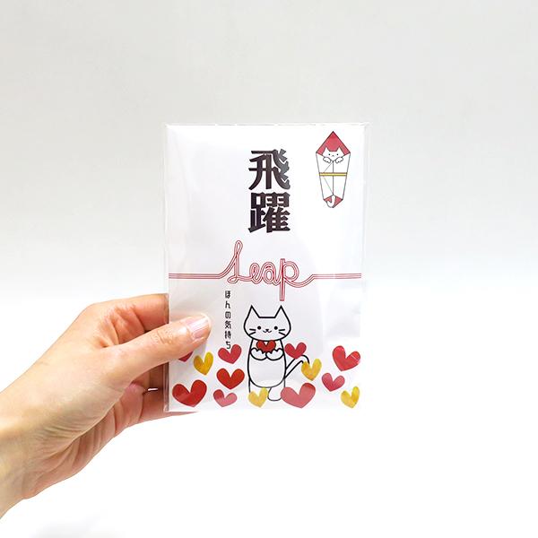 【完売】メッセージポチ袋 ★飛躍★