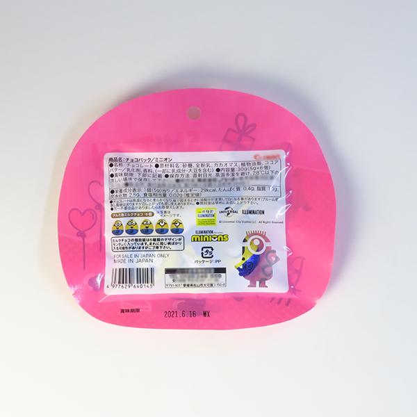 【完売】チョコパック ミニオン ピンク