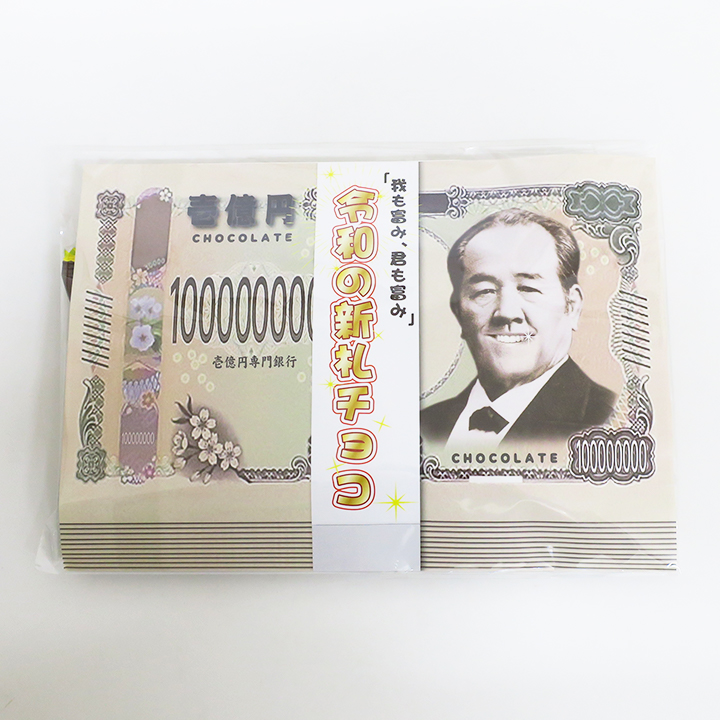 【完売】ビック新札チョコ