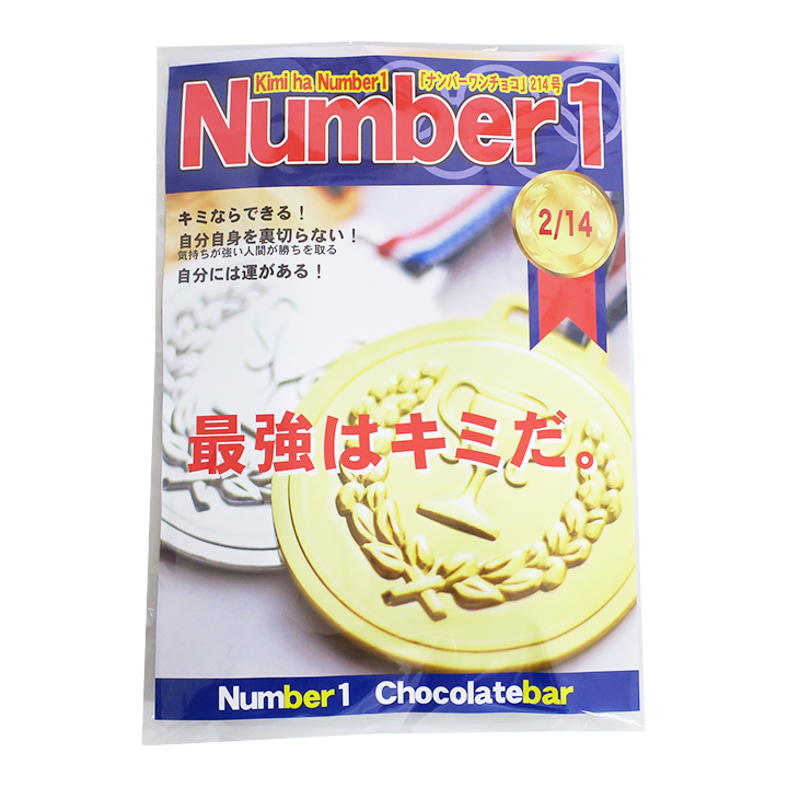 Number1チョコ