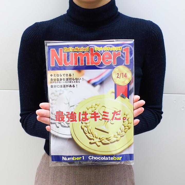 【完売】Number1チョコ