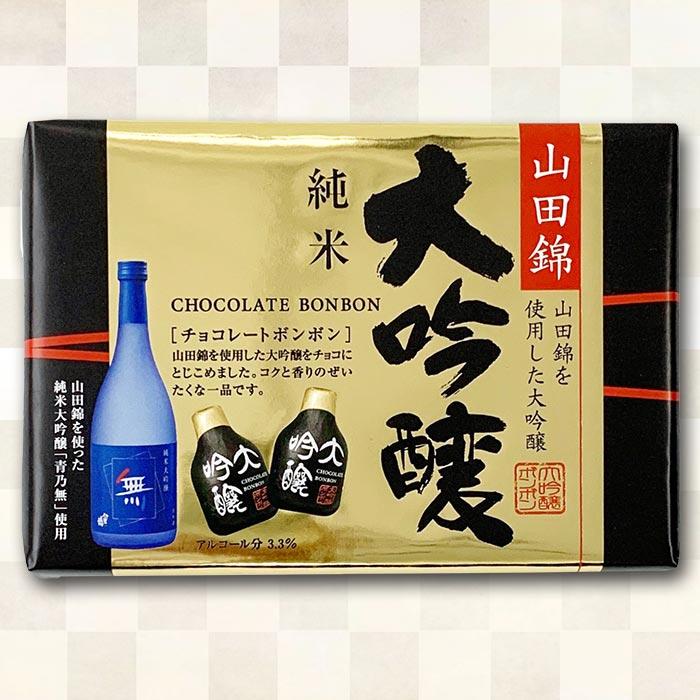【完売】純米 大吟醸 チョコ